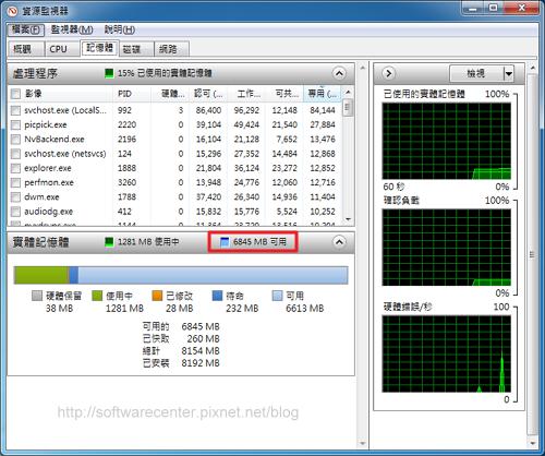 SSD固態硬碟加速工具-P11.png