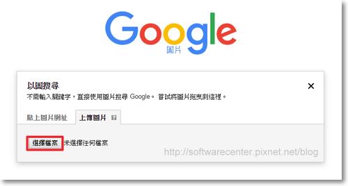 搜尋神器『Google圖片搜尋』-P03.png