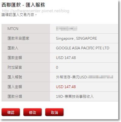使用網路銀行快速領取西聯匯款款項-P09.png