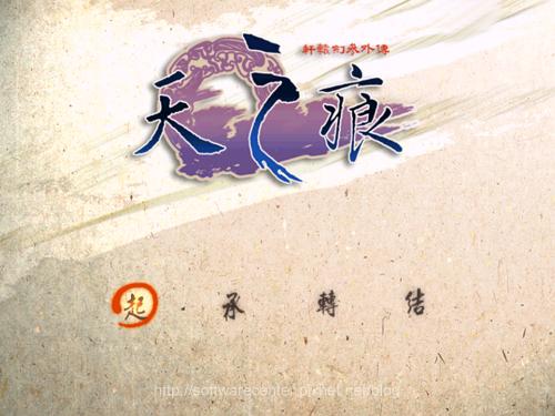 軒轅劍3外傳-天之痕手機板-Logo.png