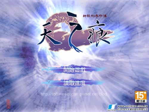軒轅劍3外傳-天之痕手機板-P02.png