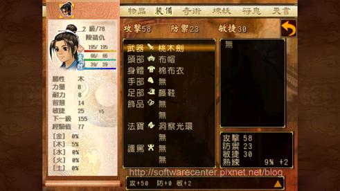 軒轅劍3外傳-天之痕手機板-P07.png