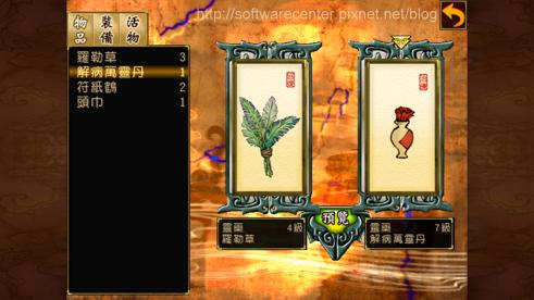 軒轅劍3外傳-天之痕手機板-P08.png