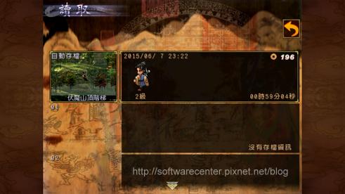 軒轅劍3外傳-天之痕手機板-P09.png
