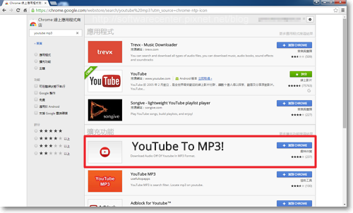 YouTube音樂下載轉換為MP3檔 Google Chrome工具-P06.png