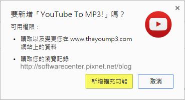 YouTube音樂下載轉換為MP3檔 Google Chrome工具-P07.png