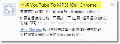 YouTube音樂下載轉換為MP3檔 Google Chrome工具-P08.png