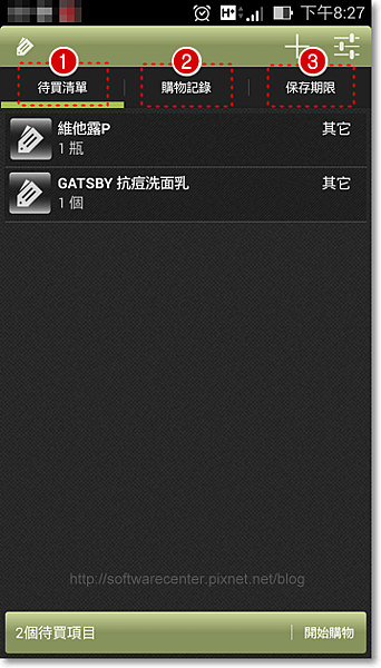 Grocery Shopper 購物快手 APP-P01.png