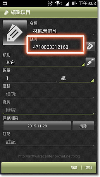 Grocery Shopper 購物快手 APP-P04.png