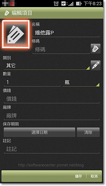Grocery Shopper 購物快手 APP-P05.png