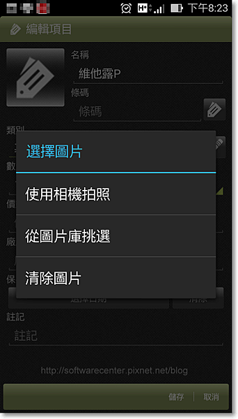 Grocery Shopper 購物快手 APP-P06.png