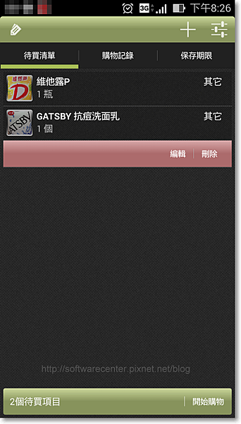 Grocery Shopper 購物快手 APP-P07.png