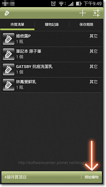 Grocery Shopper 購物快手 APP-P08.png