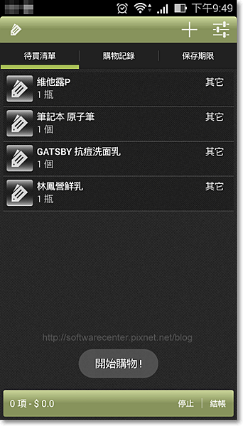 Grocery Shopper 購物快手 APP-P09.png