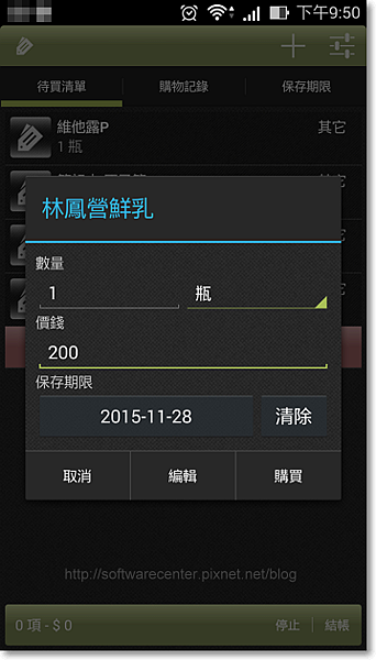 Grocery Shopper 購物快手 APP-P11.png