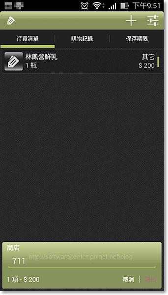 Grocery Shopper 購物快手 APP-P12.png