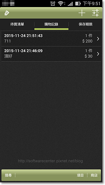Grocery Shopper 購物快手 APP-P13.png