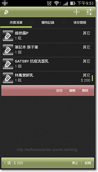 Grocery Shopper 購物快手 APP-P14.png