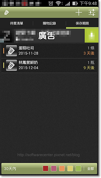 Grocery Shopper 購物快手 APP-P15.png