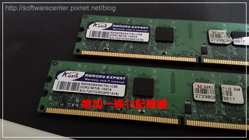 舊電腦主機異常及升級硬體-P05.png