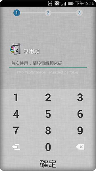 全方位手機APP應用鎖-P01.png