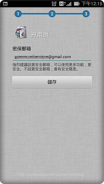 全方位手機APP應用鎖-P02.png
