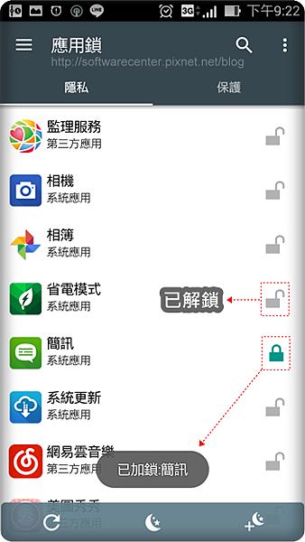 全方位手機APP應用鎖-P03.png