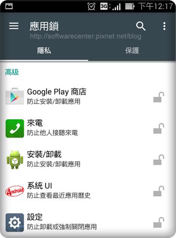 全方位手機APP應用鎖-P04.png