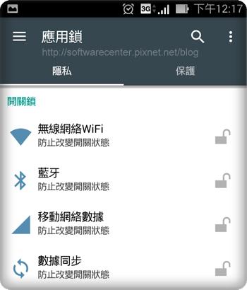全方位手機APP應用鎖-P05.png