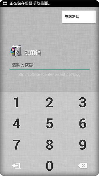 全方位手機APP應用鎖-P10.png