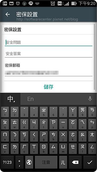 全方位手機APP應用鎖-P12.png