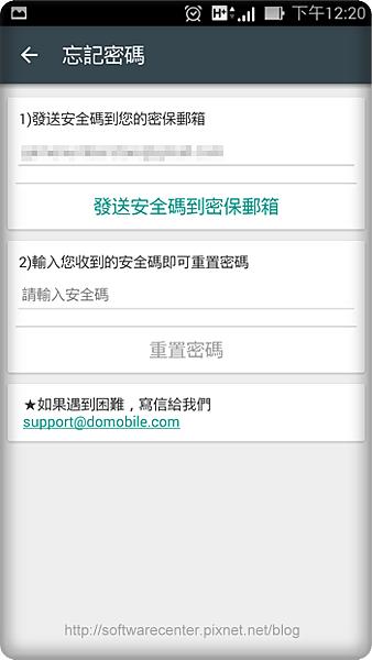 全方位手機APP應用鎖-P11.png