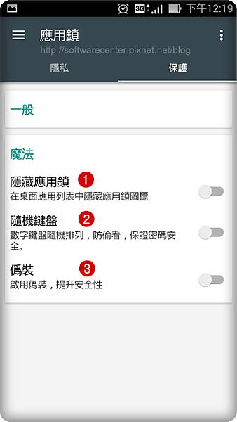 全方位手機APP應用鎖-P13.png