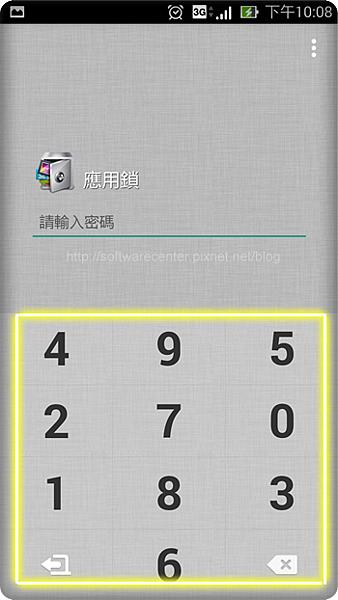 全方位手機APP應用鎖-P15.png