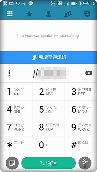 全方位手機APP應用鎖-P16.png