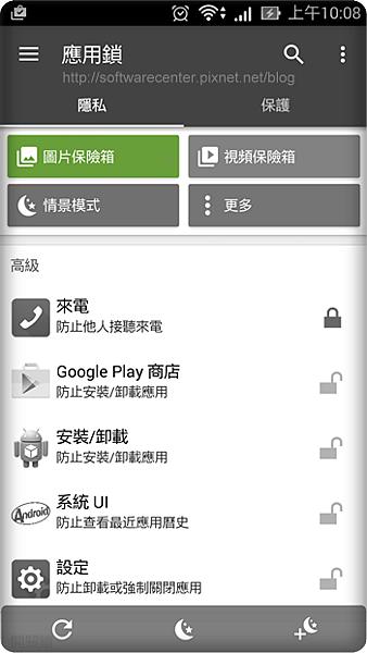 全方位手機APP應用鎖-P20.png