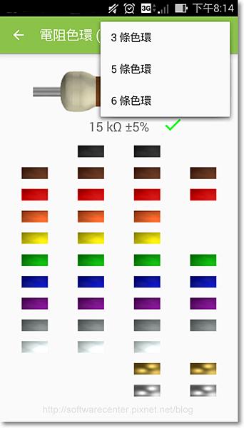 IC電阻電感顏色計算機APP-P05.png