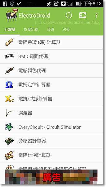 IC電阻電感顏色計算機APP-Logo.png