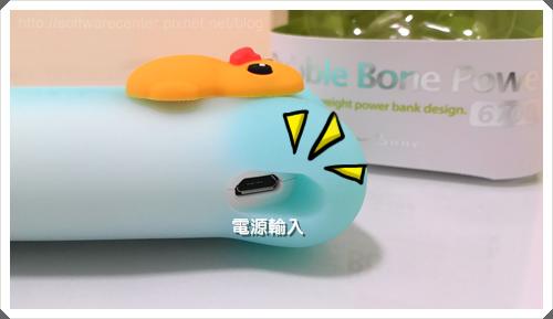 Bone泡泡行動電源6700 開箱文-P06.png