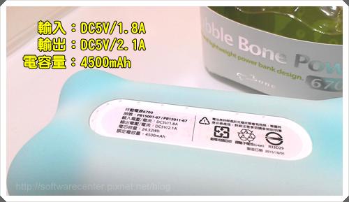 Bone泡泡行動電源6700 開箱文-P08.png