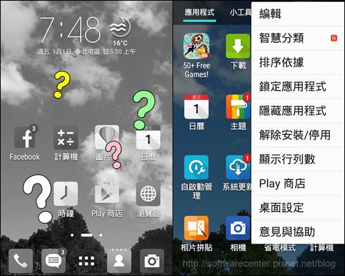 ASUS手機異常狀況之LINE不見了-Logo.png