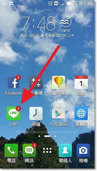 ASUS手機異常狀況之LINE不見了-P03.png