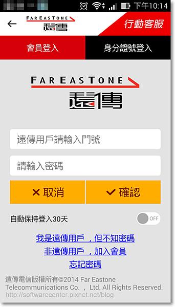 遠傳行動客服APP查詢手機合約到期日-P01.png