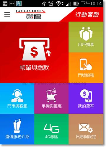 遠傳行動客服APP查詢手機合約到期日-Logo.png