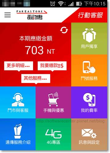 遠傳行動客服APP查詢手機合約到期日-P02.png
