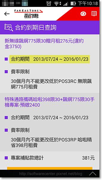 遠傳行動客服APP查詢手機合約到期日-P04.png