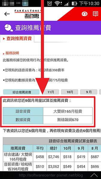 遠傳行動客服APP查詢手機合約到期日-P05.png