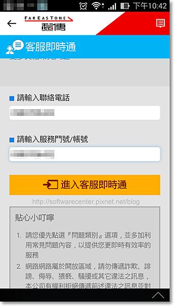 遠傳行動客服APP查詢手機合約到期日-P07.png