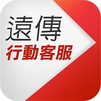 遠傳行動客服APP-Logo.png