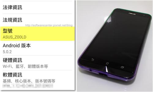 ASUS手機異常狀況之LINE不見了-P04.png
